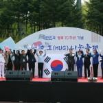 대한민국 광복 70주년 기념 2015 허그(HUG)나눔 축제(2015.4.22)
