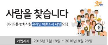 경기도 온라인 여론조사 패널 모집 홍보