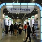2016 G-FAIR KOREA 경기도스포츠산업관 (2016. 10. 26 ~ 10. 29) 썸네일 사진