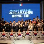 '경기도 스포츠산업인 네트워킹-데이' ('16.12.15) 썸네일 사진