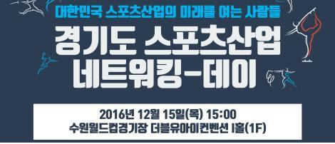 경기도 스포츠산업 네트워킹-데이 개최 안내