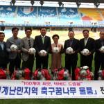 세계난민지역 축구물품지원 전달식(2017.4.28) 썸네일 사진