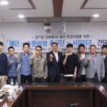 재단-수원삼성축구단-서포터즈 간담회(2017.9.11) 썸네일 사진