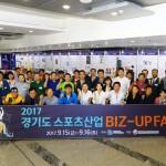 스포츠산업 BIZ-UP FAIR(2017.9.15~16) 썸네일 사진