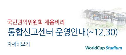 국민권익위원회 채용비리 신고센터 운영안내