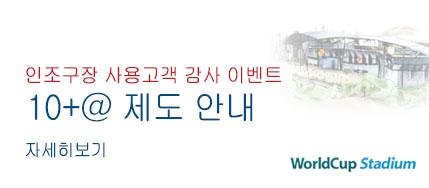인조구장 대관 10+@ 제도 도입 안내