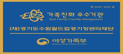 월드컵재단, 여성가족부 가족친화 우수기관 선정