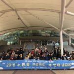 2018 수평선 프로젝트 3회차 (2018. 11. 29) 썸네일 사진