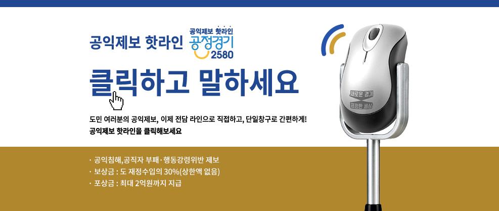 공익제보 핫라인 공정경기 2580