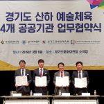 도 산하 예술체육 4개 공공기관 업무협약 체결(2019.03.06) 썸네일 사진