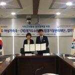 월드컵재단&경기도 여성가족국 사회공헌 사업 업무협력(5.2) 썸네일 사진