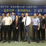 입주기관 간담회(5.29) 썸네일 사진