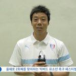 2019 빅버드 유소년 축구 페스티벌 축하 영상(5.17) 썸네일 사진