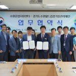 월드컵재단-수원준법지원센터 사회공헌 업무협약(6.13) 썸네일 사진