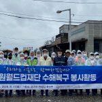 경기도 내 수해지역 복구활동(8.11) 썸네일 사진