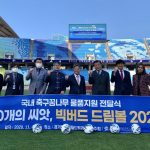 빅버드 드림볼 2020 물품지원 전달식(11.4) 썸네일 사진