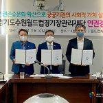 경기수원월드컵재단 인권경영 선포식(11.2) 썸네일 사진