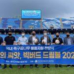 '빅버드 드림볼 2021' 기부 전달식(6.23) 썸네일 사진