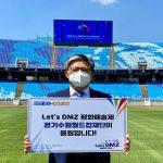 2021 Let's DMZ 평화예술제 SNS 챌린지 참여(6.4) 썸네일 사진